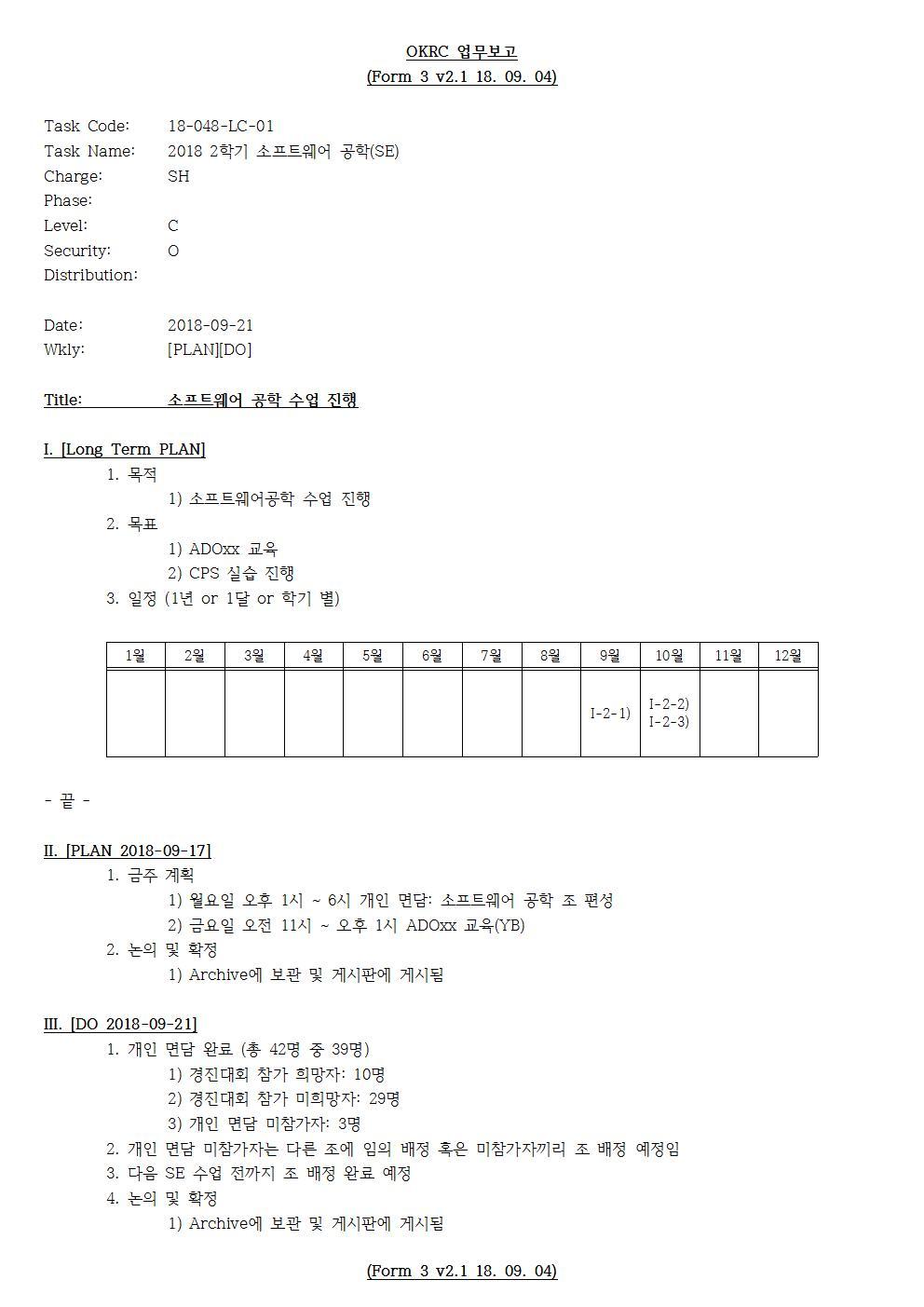 D-[18-048-LC-01]-[SE]-[2018-09-21][SH]001.jpg