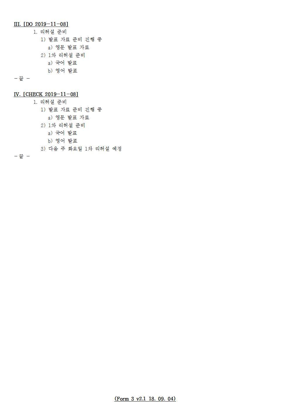 D-[19-009-PP-01]-[Conf-PoEM 2019]-[2019-11-08][JS]-[19-11-1]-[P+D+C]002.jpg