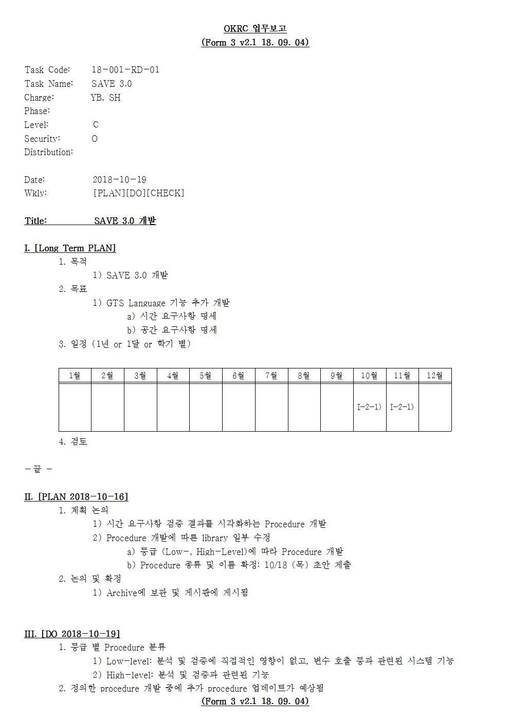D-[18-001-RD-01]-[SAVE 3.0]-[2018-10-19][SH]001.jpg