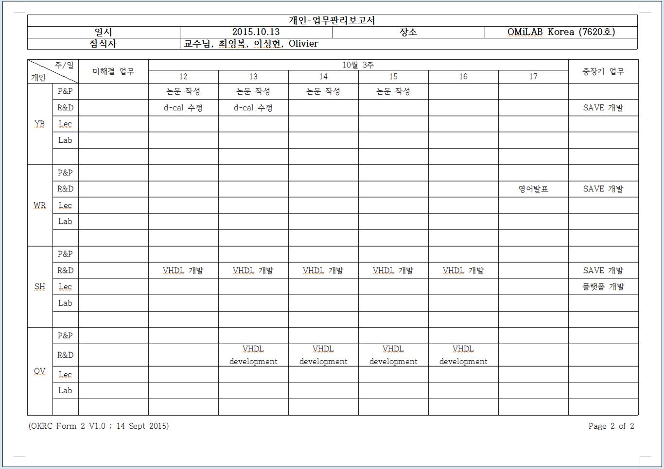 주간계획-p2.png