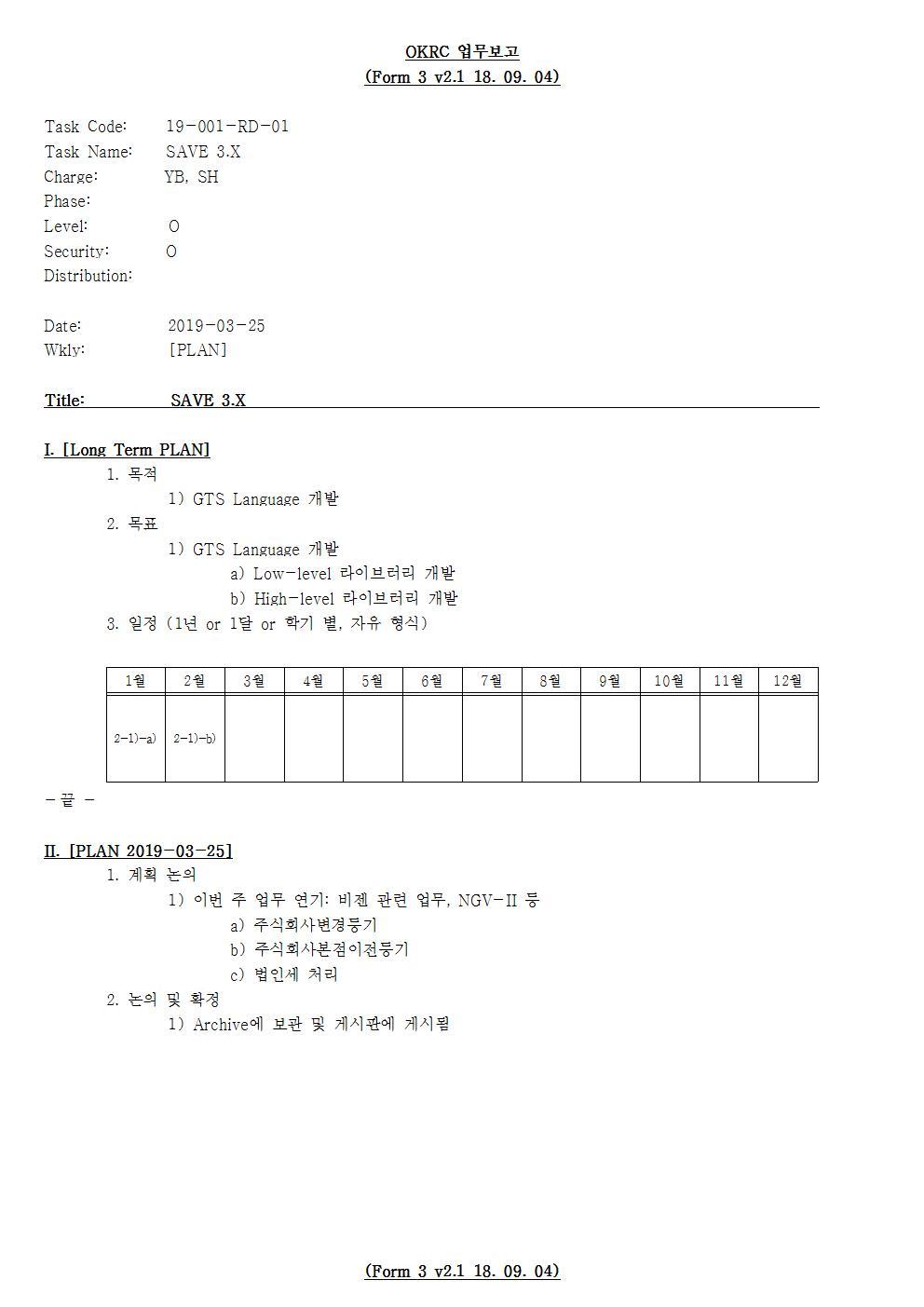 D-[19-001-RD-01]-[SAVE 3.X]-[2019-03-25][SH]001.jpg
