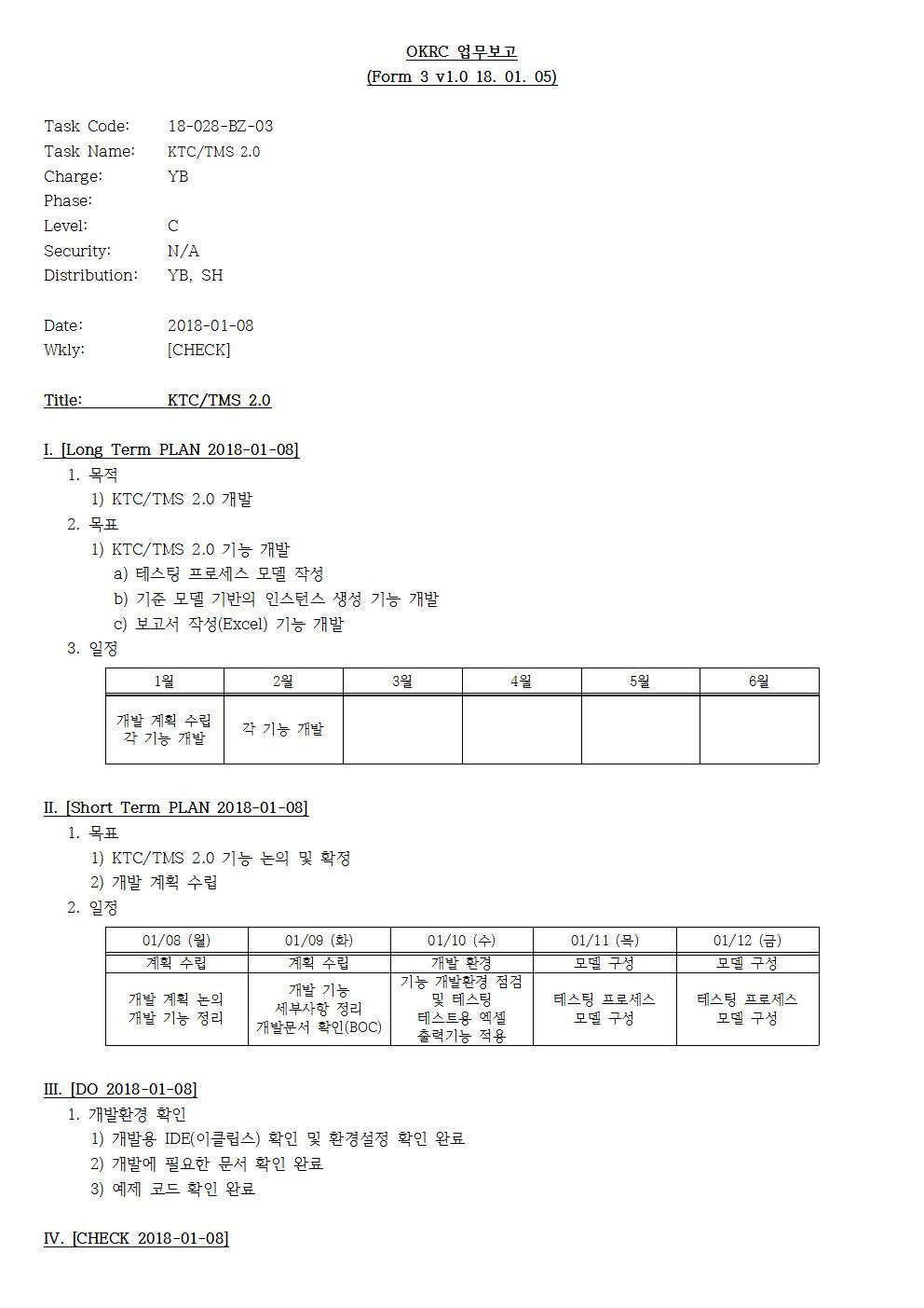 D-[18-028-BZ-03]-[KTC TMS]-[2018-01-12][YB]001.jpg