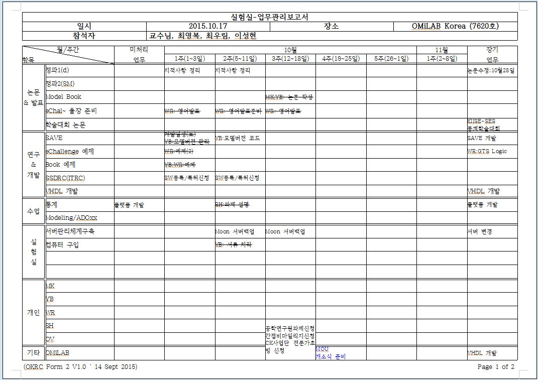 주간점검-p1.png