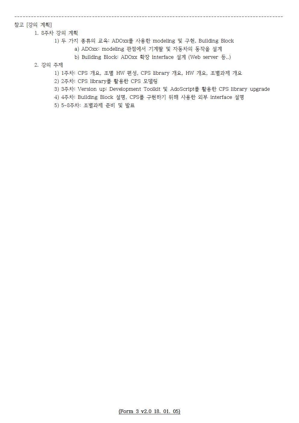 D-[18-004-RD-04]-[우주기초 과제]-[2018-06-25][SH]002.jpg