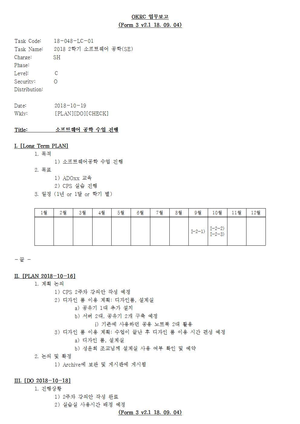 D-[18-048-LC-01]-[SE]-[2018-10-19][SH]001.jpg