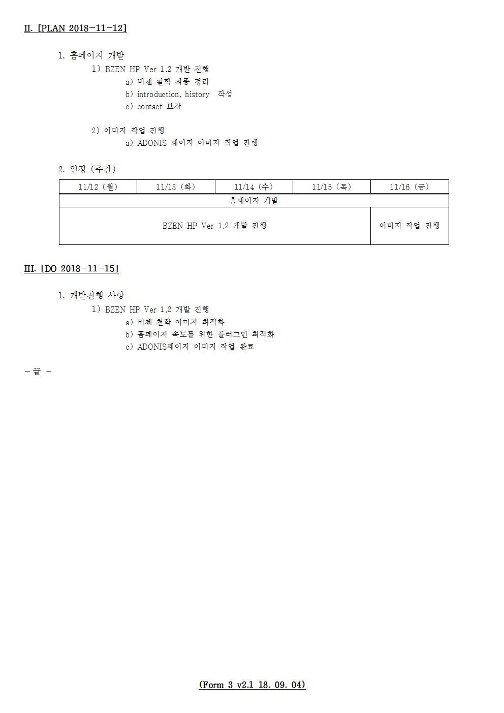 D-[18-047-BZ-07]-[BZEN HP v3.0]-[2018-11-15][HH]002.jpg