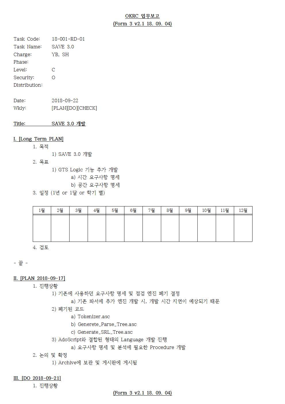 D-[18-001-RD-01]-[SAVE 3.0]-[2018-09-22][SH]001.jpg