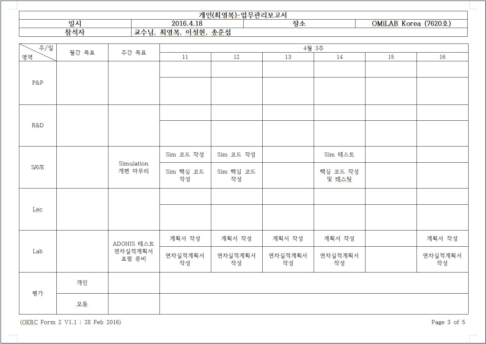 plan-p3.png