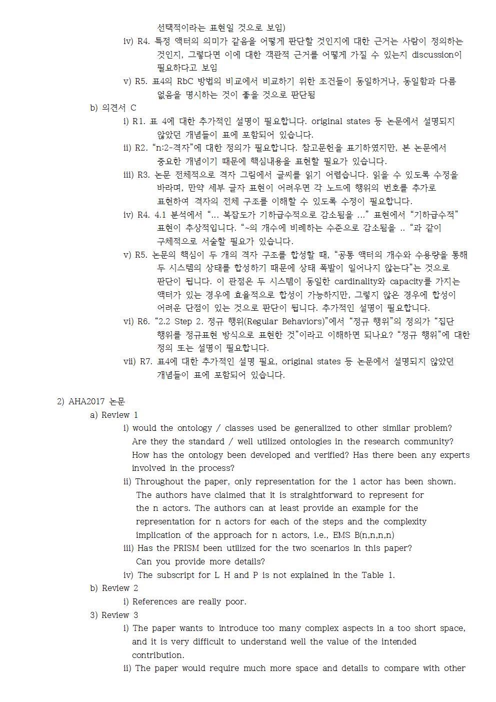 D-[17-089-PP-15]-[Bahevior Ontology 논문]-[JS]-[2017-09-25]002.jpg