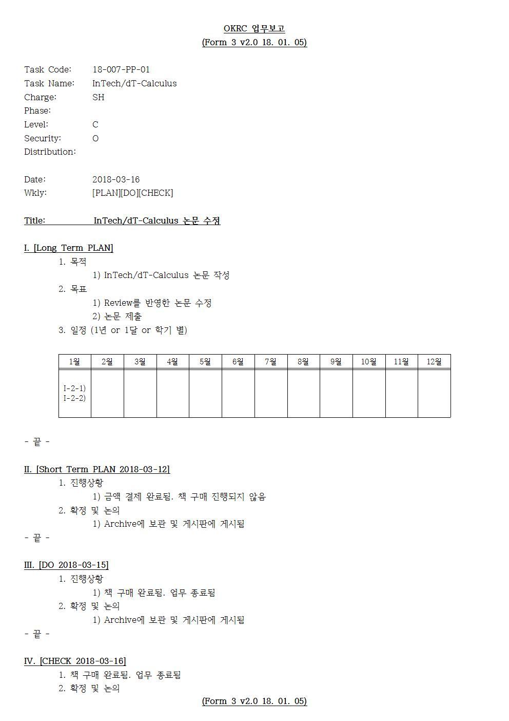 D-[18-007-PP-01]-[InTechdT-Calculus]-[2018-03-16][SH]001.jpg