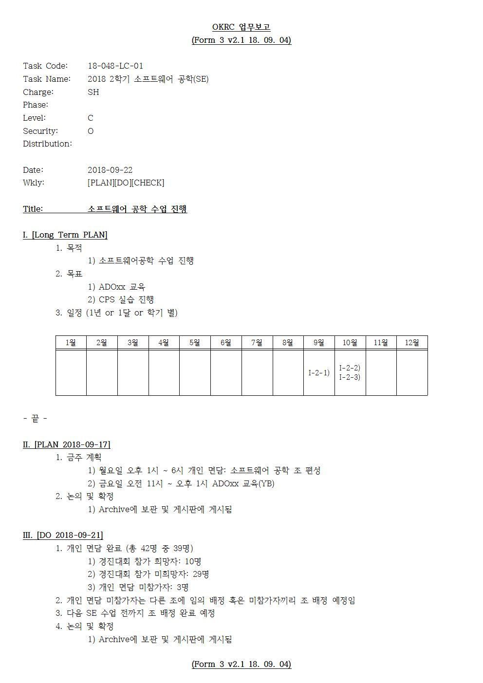 D-[18-048-LC-01]-[SE]-[2018-09-22][SH]001.jpg
