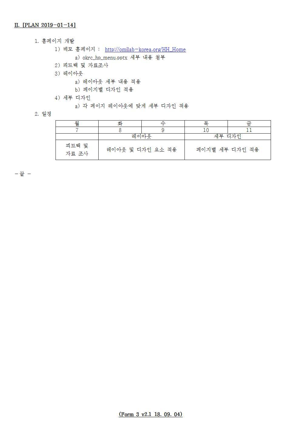 D-[19-021-RC-03]-[OKRCHP V2.0]-[2019-01-14][HH]002.jpg