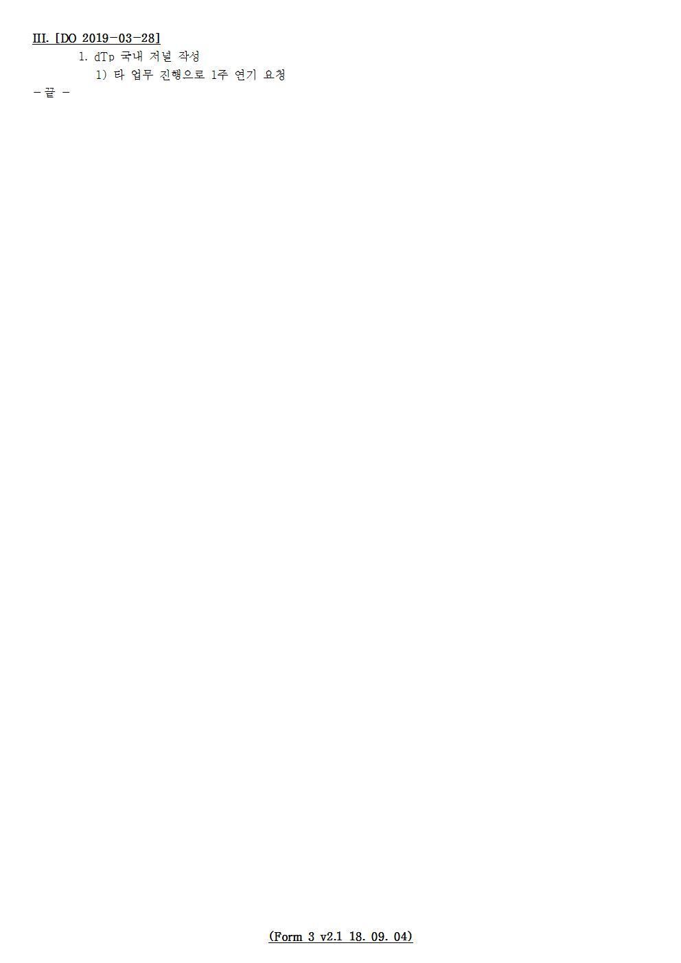 D-[19-012-PP-04]-[dTp-국내]-[2019-03-28][JS]002.jpg