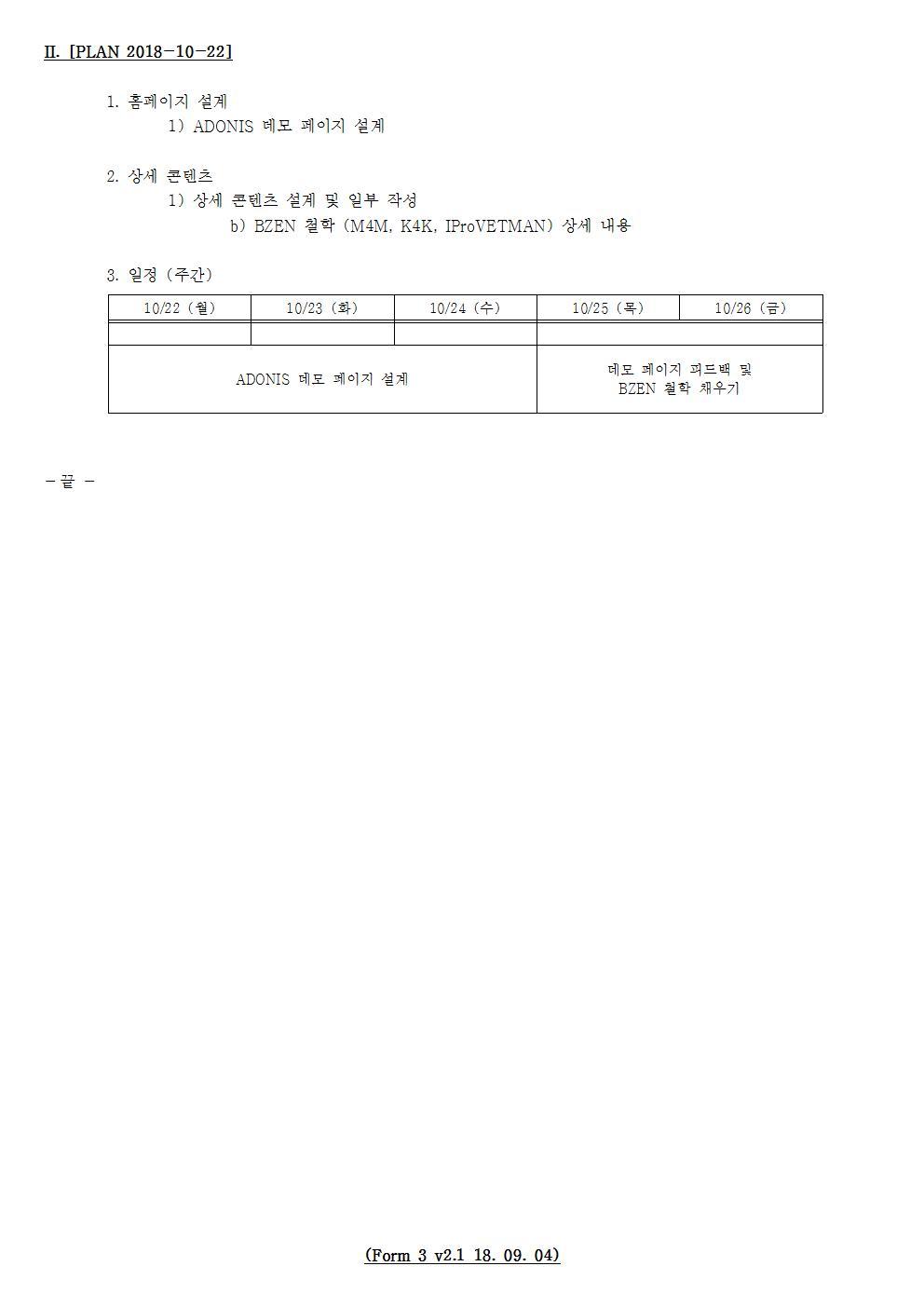 D-[18-047-BZ-07]-[BZEN HP v3.0]-[2018-10-22][HH]002.jpg