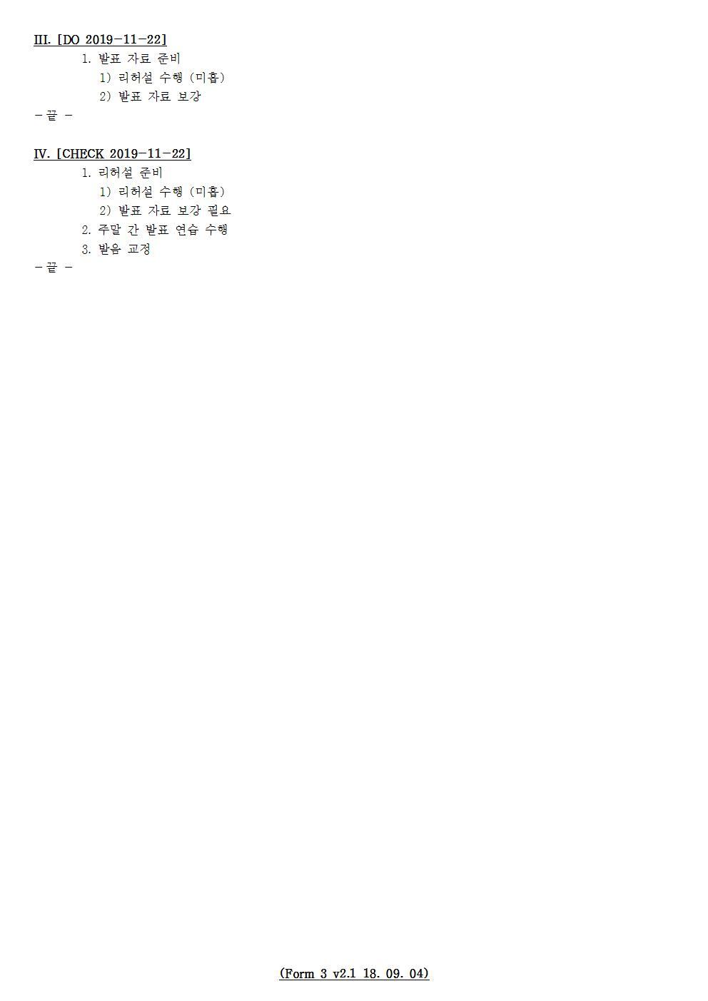 D-[19-009-PP-01]-[Conf-PoEM 2019]-[2019-11-22][JS]-[19-11-3]-[P+D+C]002.jpg