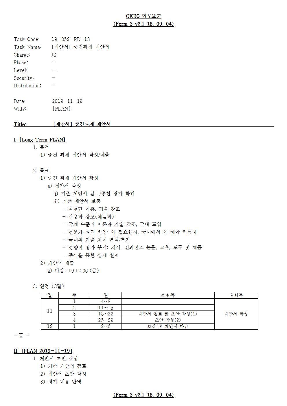 D-[19-052-RD-18]-[제안서-중견과제 제안서]-[2019-11-22][JS]-[19-11-3]-[P+D+C]001.jpg