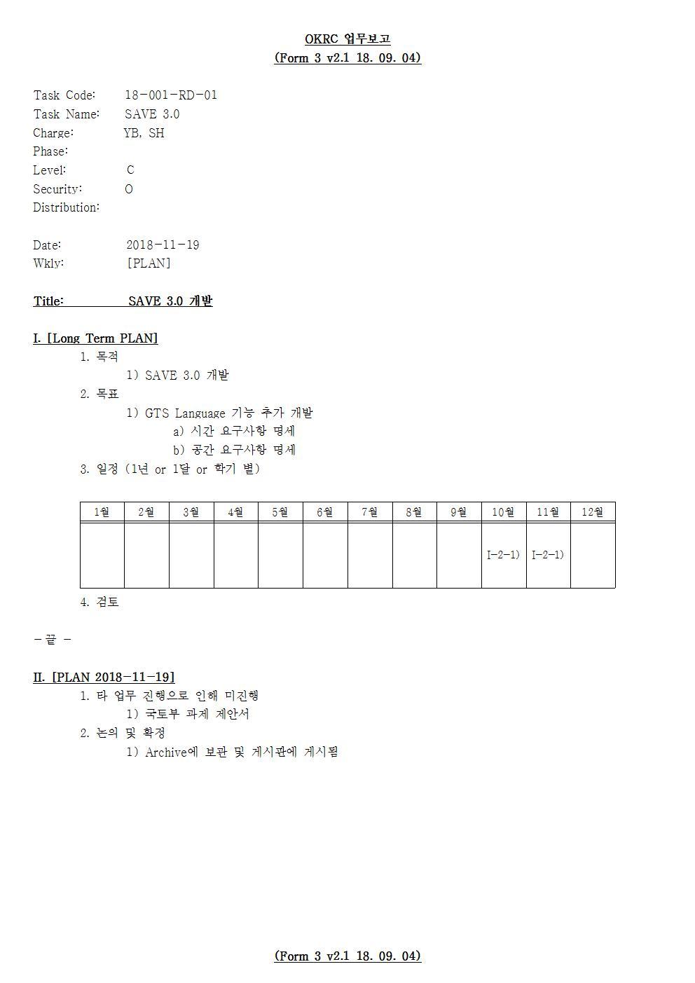 D-[18-001-RD-01]-[SAVE 3.0]-[2018-11-19][SH]001.jpg