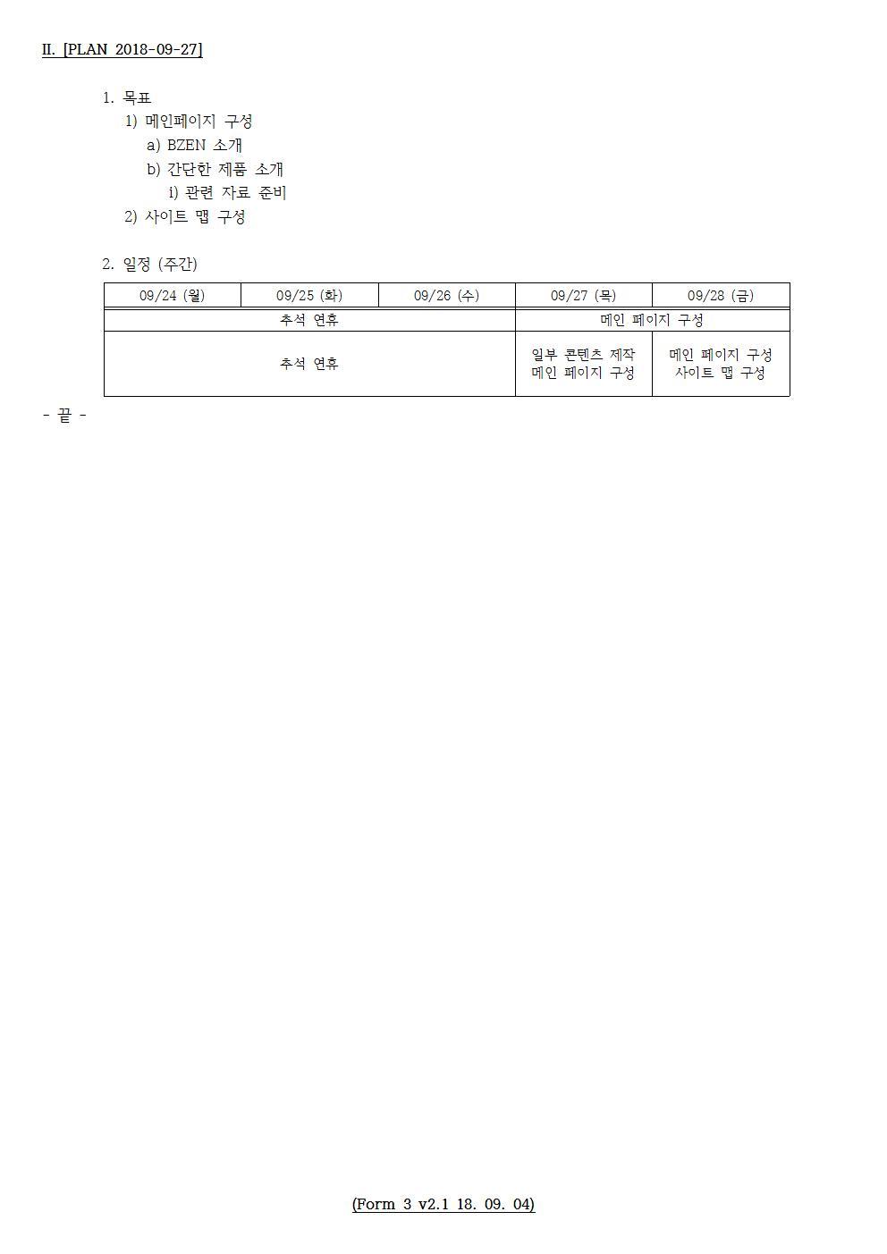 D-[18-047-BZ-07]-[BZEN HP v3.0]-[2018-09-27][JS]002.jpg