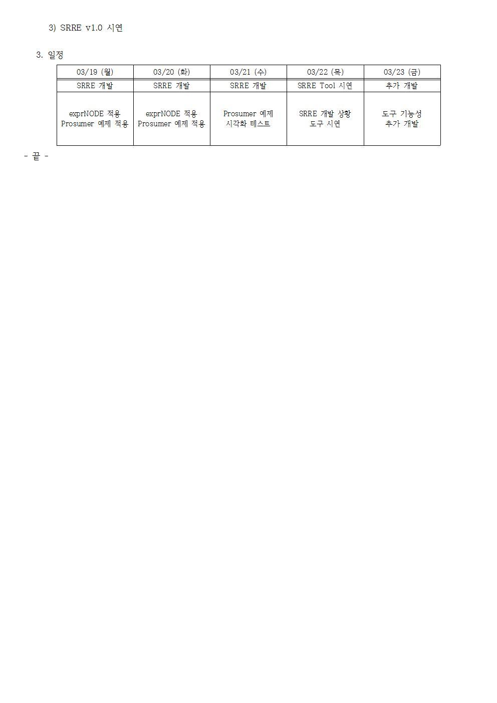 D-[18-003-RD-03]-[SRRE]-[2018-03-19][JS]002.jpg