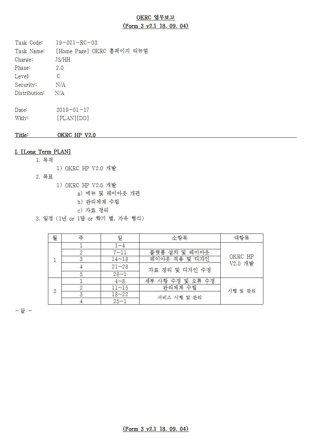 D-[19-021-RC-03]-[OKRCHP V2.0]-[2019-01-17][HH]001.jpg