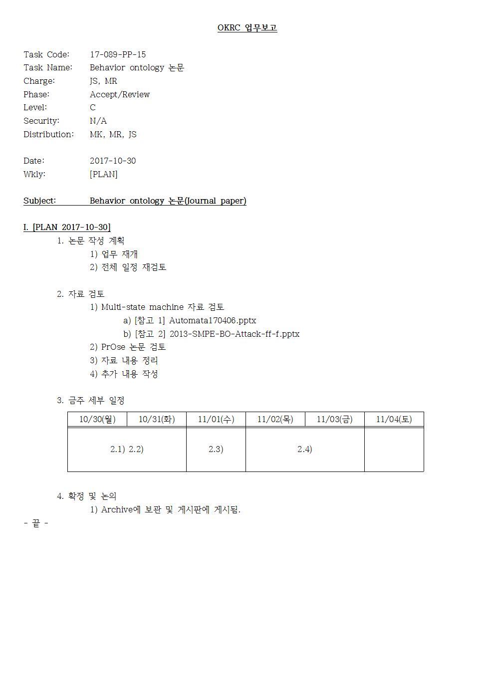 D-[17-089-PP-15]-[Bahevior Ontology Paper]-[JS]-[2017-10-30]-[PLAN]001.jpg