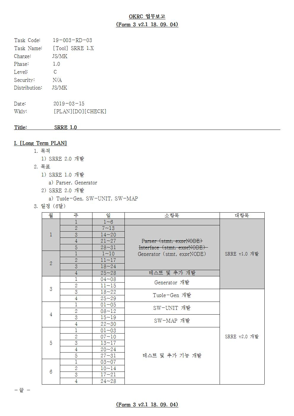 D-[19-003-RD-03]-[Tool-SRRE-1.X]-[2019-03-15][JS]001.jpg