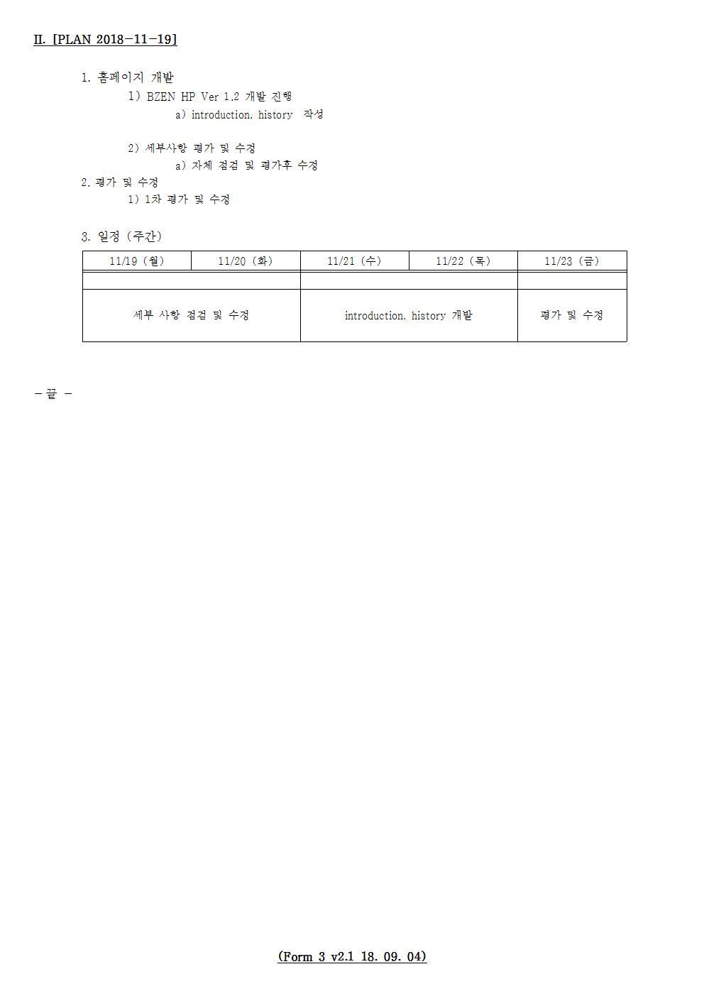 D-[18-047-BZ-07]-[BZEN HP v3.0]-[2018-11-19][HH]002.jpg