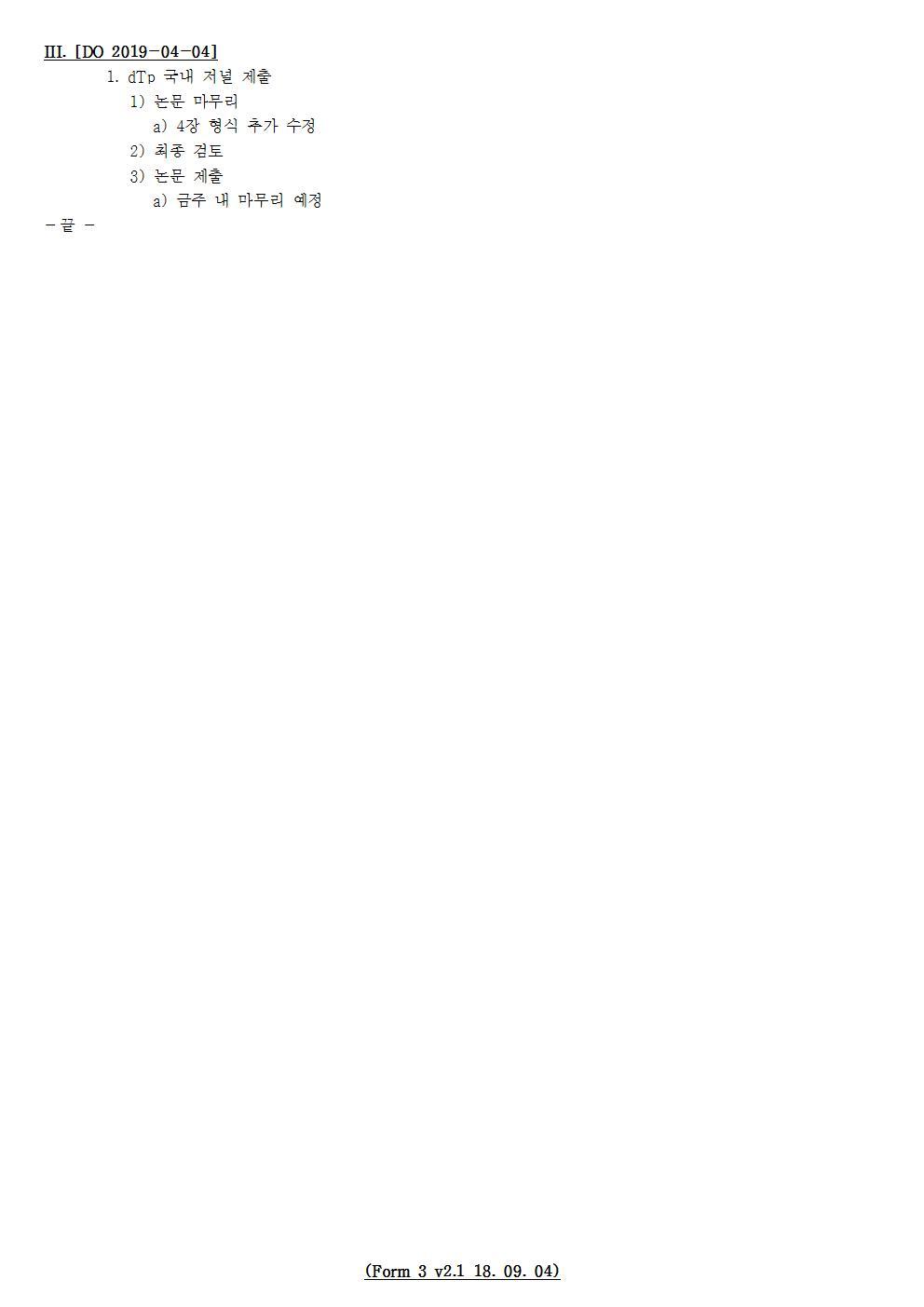 D-[19-012-PP-04]-[dTp-국내]-[2019-04-04][JS]002.jpg