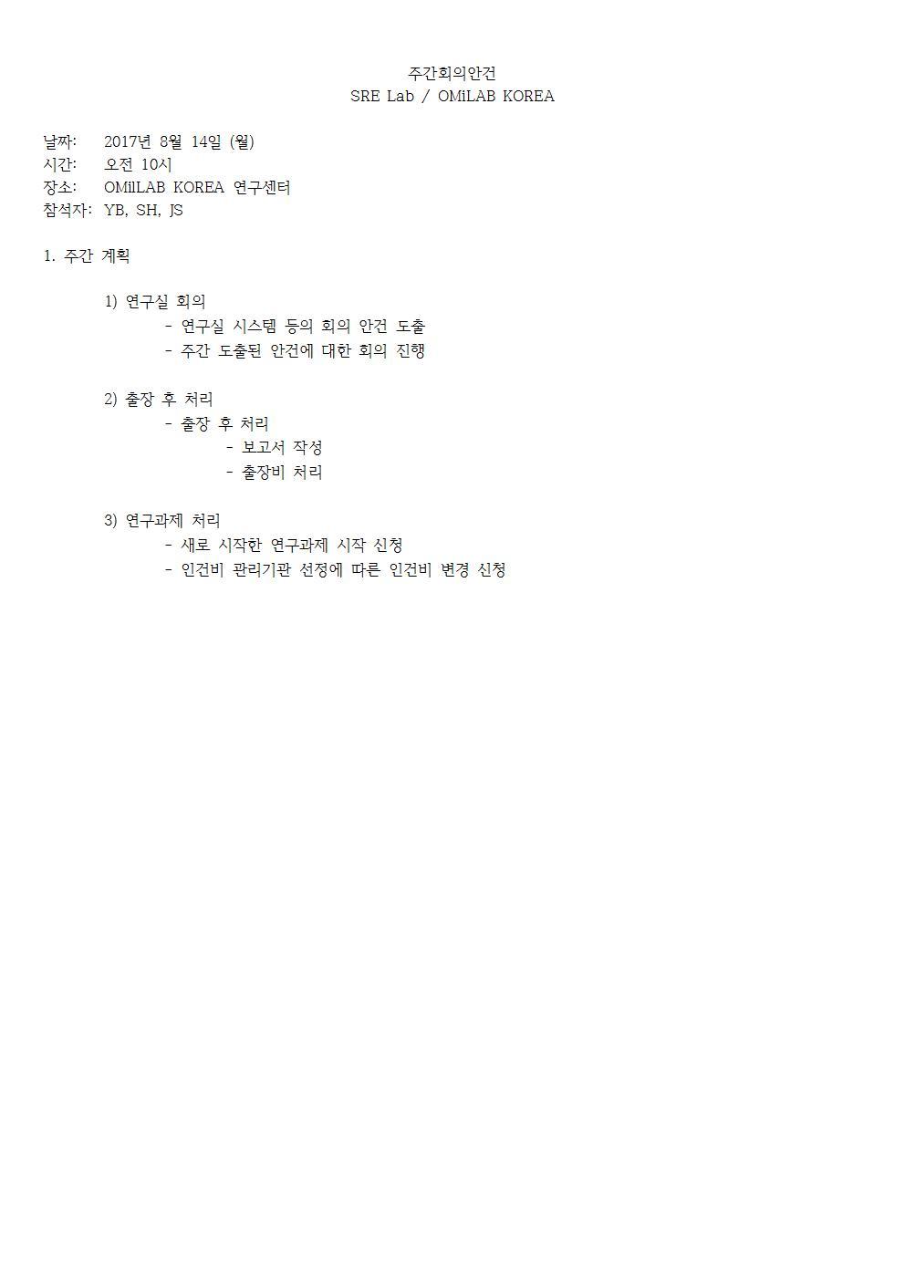1-월-2017-08-14-PLAN(YB)001.jpg