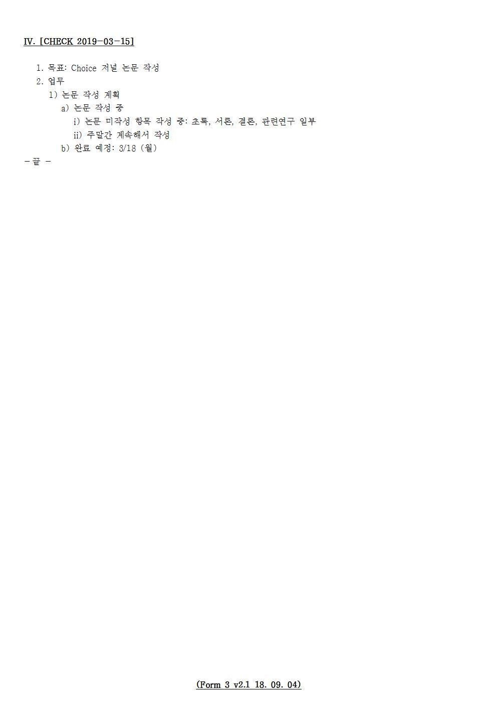D-[19-011-PP-03]-[Choice Journal]-[2019-03-15][YB]002.jpg