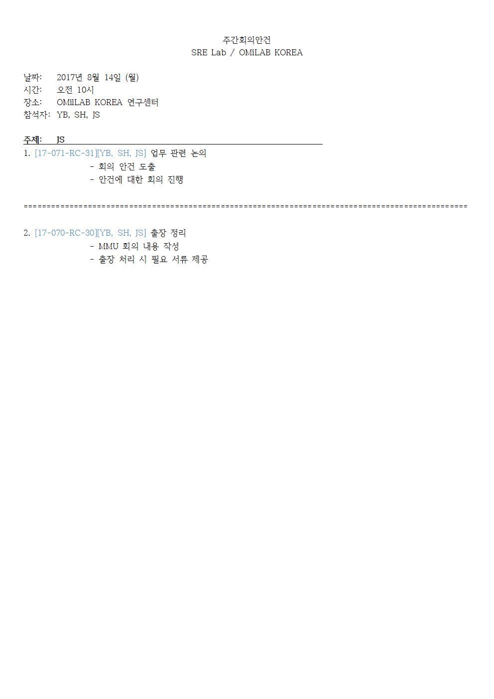 1-월-2017-08-14-PLAN(JS)001.jpg