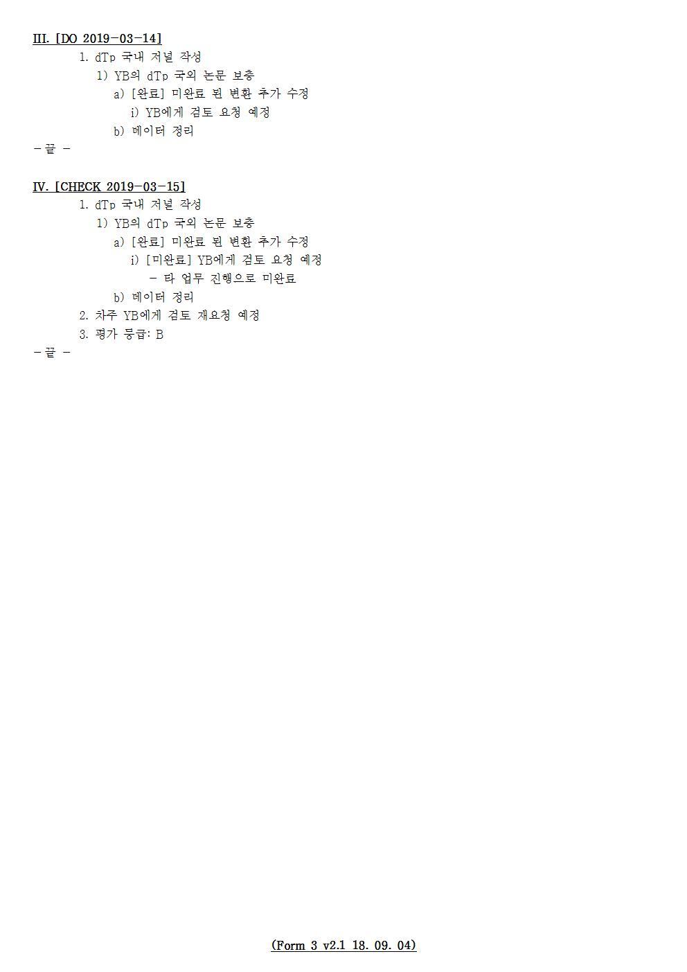 D-[19-012-PP-04]-[dTp-국내]-[2019-03-15][JS]002.jpg