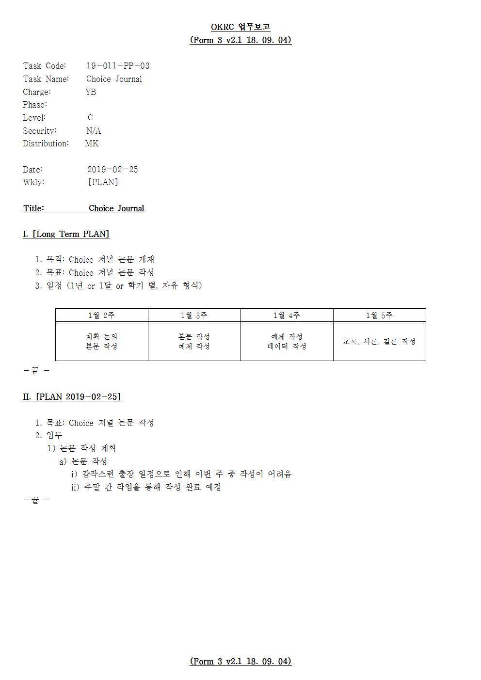 D-[19-011-PP-03]-[Choice Journal]-[2019-02-25][YB]001.jpg