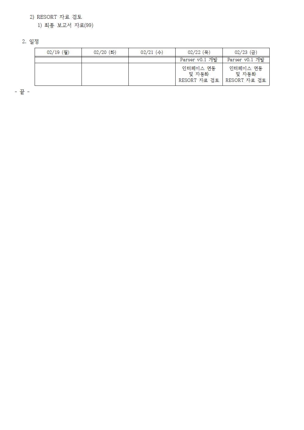 D-[18-003-RD-03]-[SRRE]-[2018-02-21][JS]002.jpg