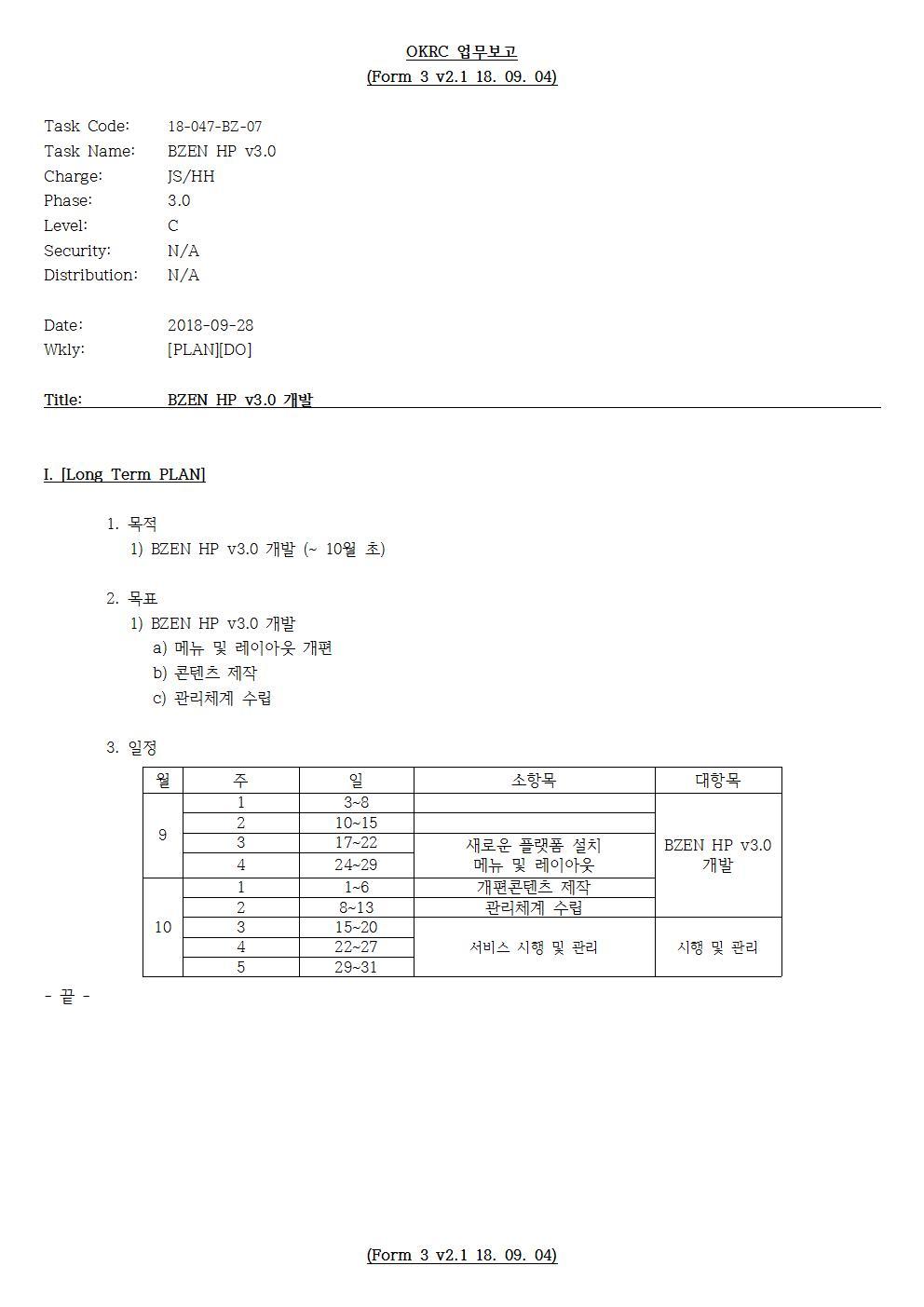 D-[18-047-BZ-07]-[BZEN HP v3.0]-[2018-09-28][JS]001.jpg
