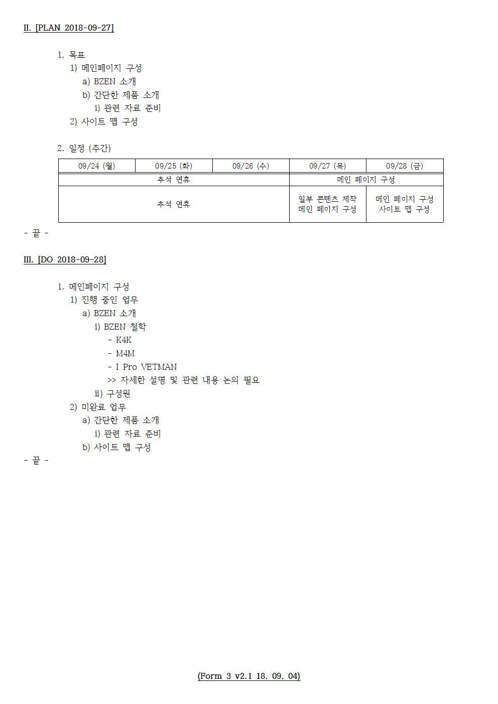 D-[18-047-BZ-07]-[BZEN HP v3.0]-[2018-09-28][JS]002.jpg