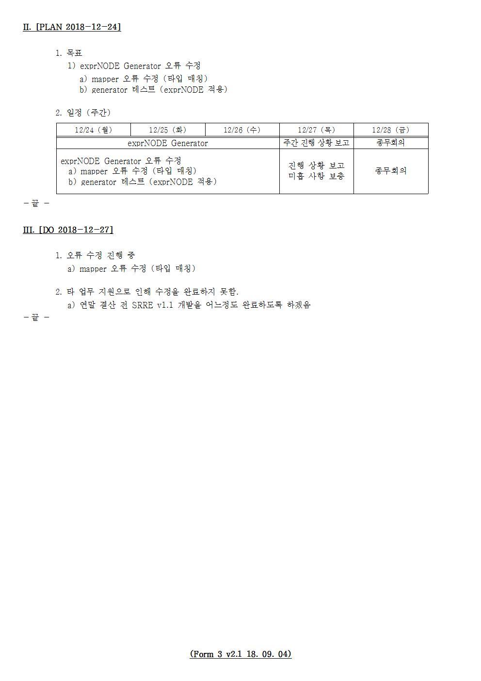 D-[18-003-RD-03]-[SRRE]-[2018-12-27][JS]002.jpg