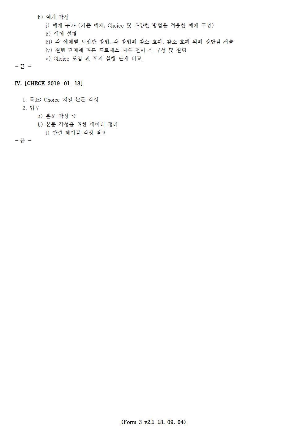 D-[19-011-PP-03]-[Choice Journal]-[2019-01-18][YB]002.jpg