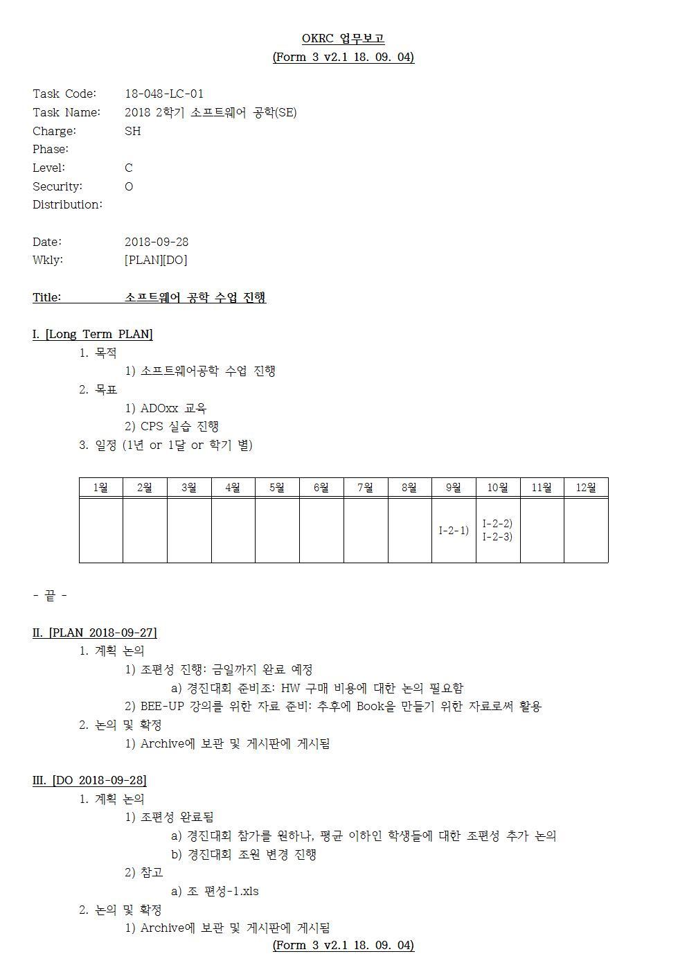 D-[18-048-LC-01]-[SE]-[2018-09-28][SH]001.jpg