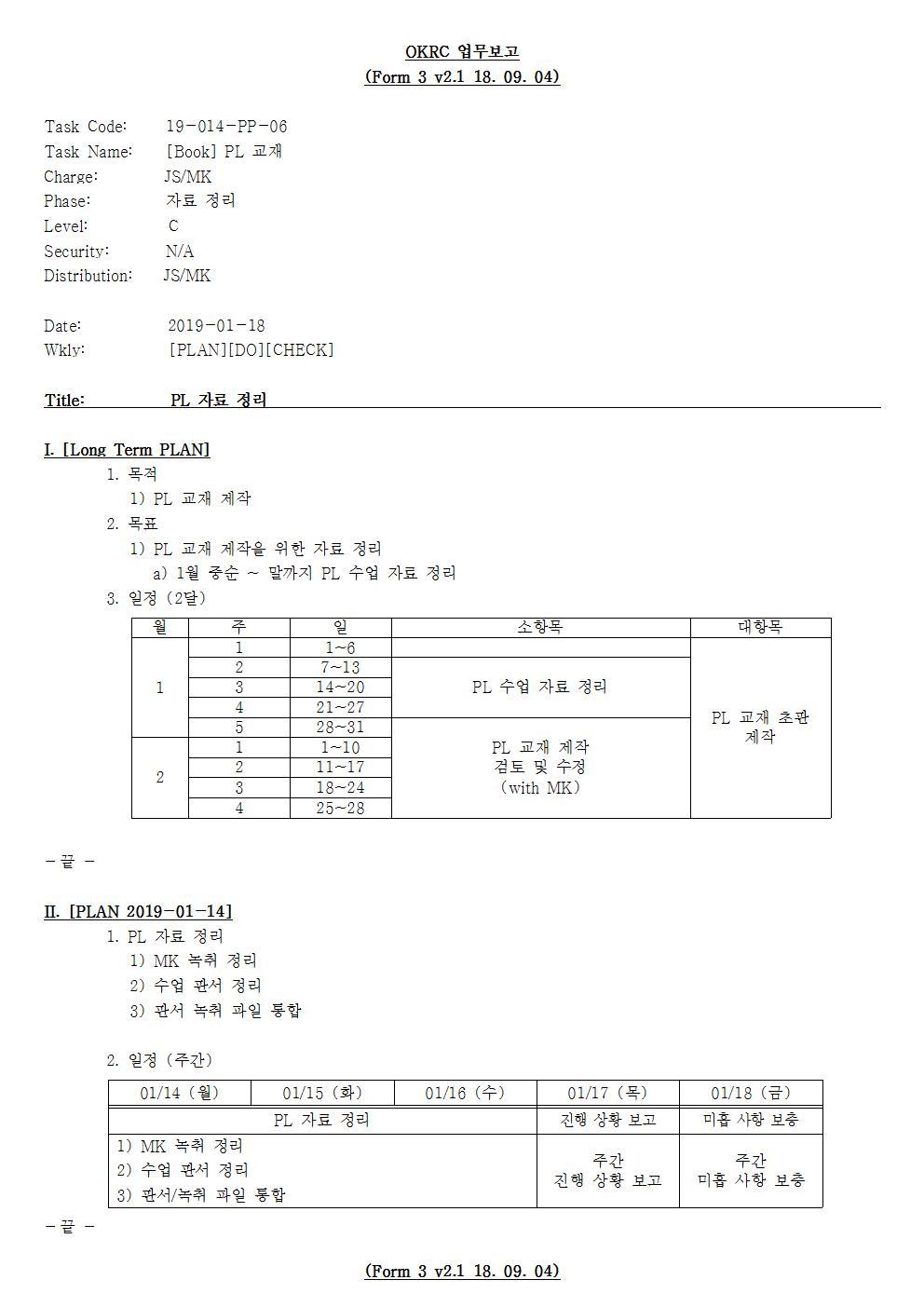 D-[19-014-PP-06]-[Book-PL]-[2019-01-18][JS]001.jpg