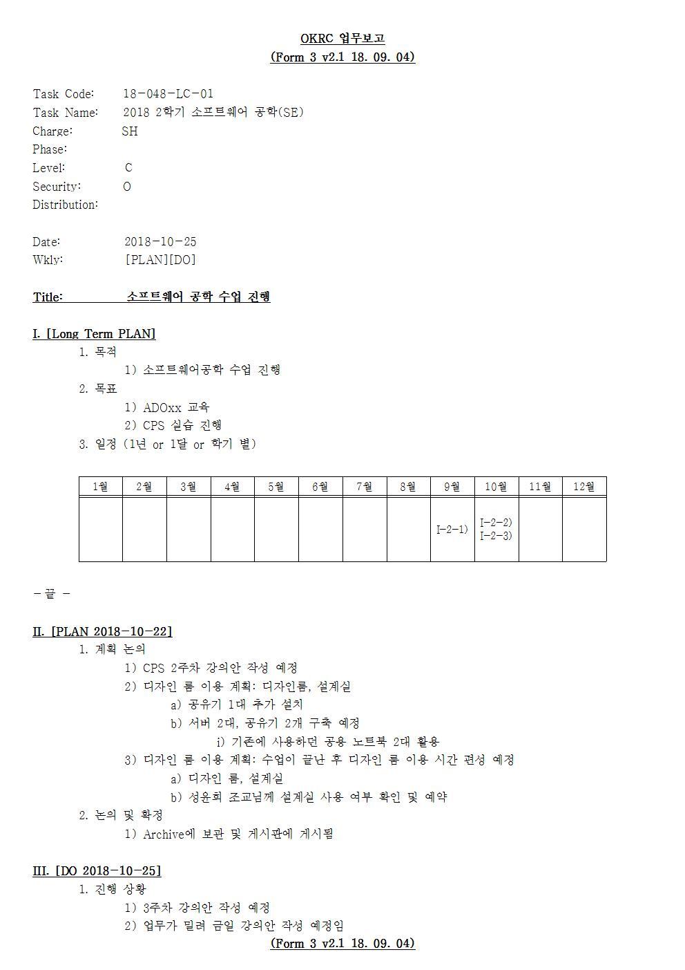 D-[18-048-LC-01]-[SE]-[2018-10-25][SH]001.jpg