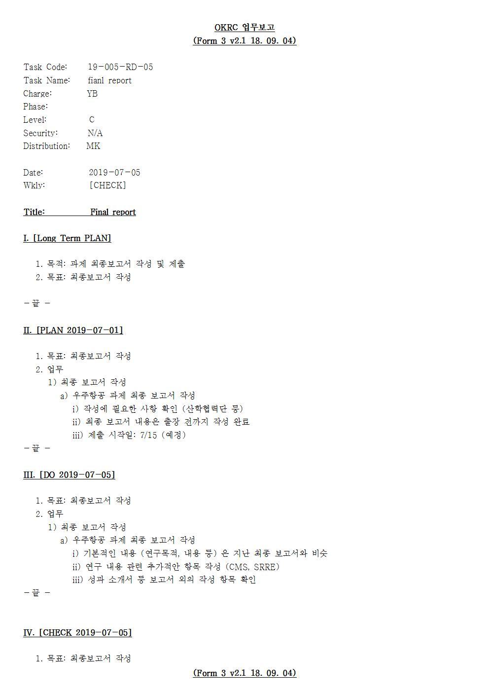 D-[19-005-RD-05]-[final report]-[2019-07-05][YB]-[19-7-1]-[P+D+C]001.jpg