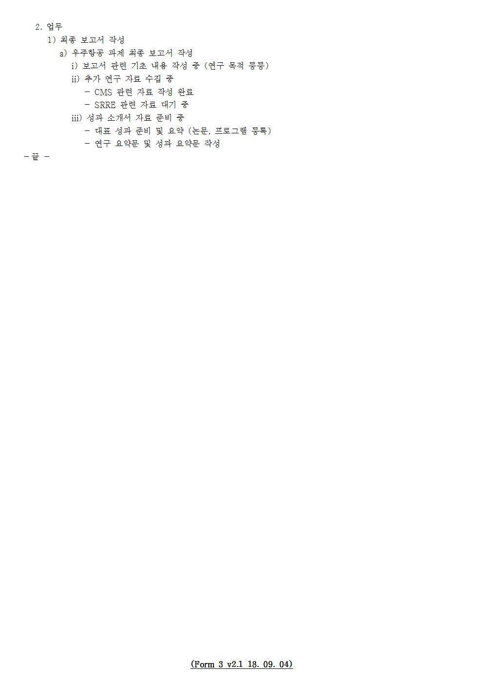 D-[19-005-RD-05]-[final report]-[2019-07-05][YB]-[19-7-1]-[P+D+C]002.jpg
