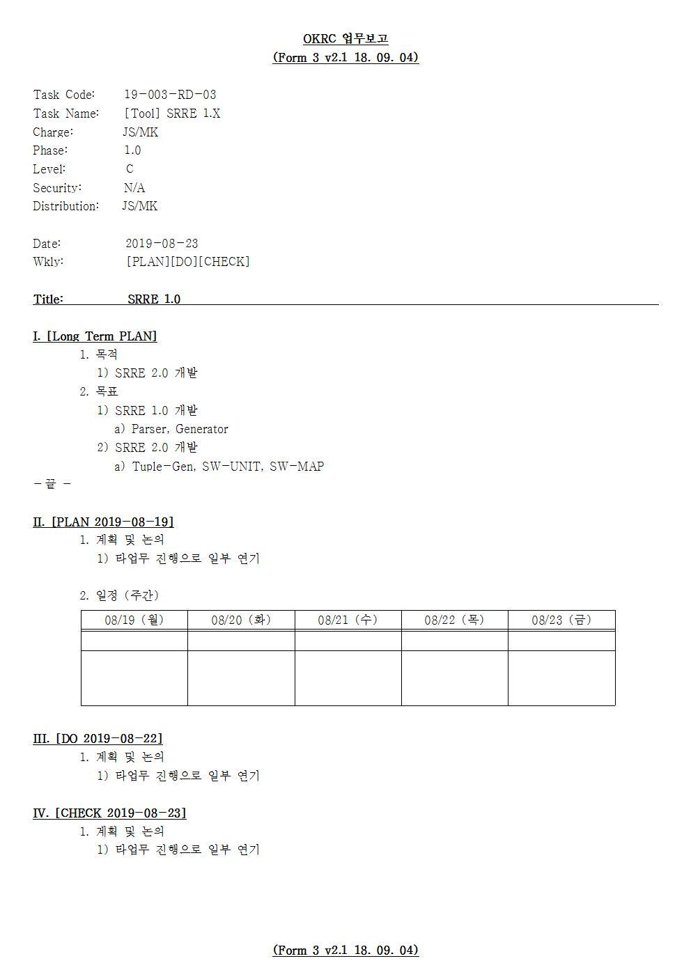 D-[19-003-RD-03]-[Tool-SRRE-1.X]-[2019-08-23][JS]-[19-8-3]-[P+D+C]001.jpg