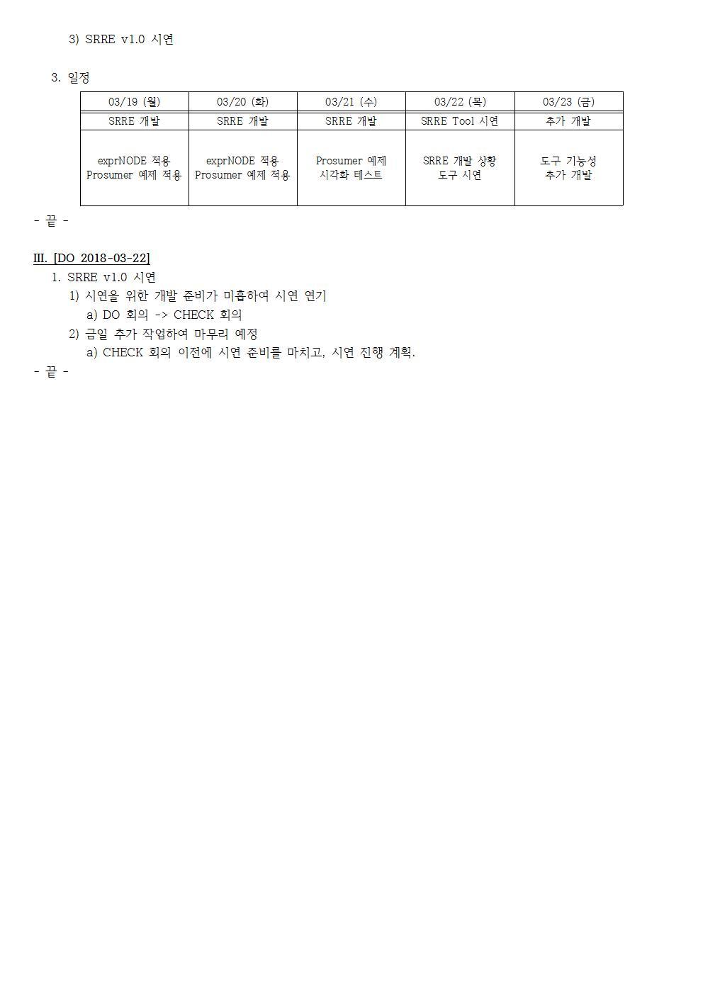 D-[18-003-RD-03]-[SRRE]-[2018-03-22][JS]002.jpg