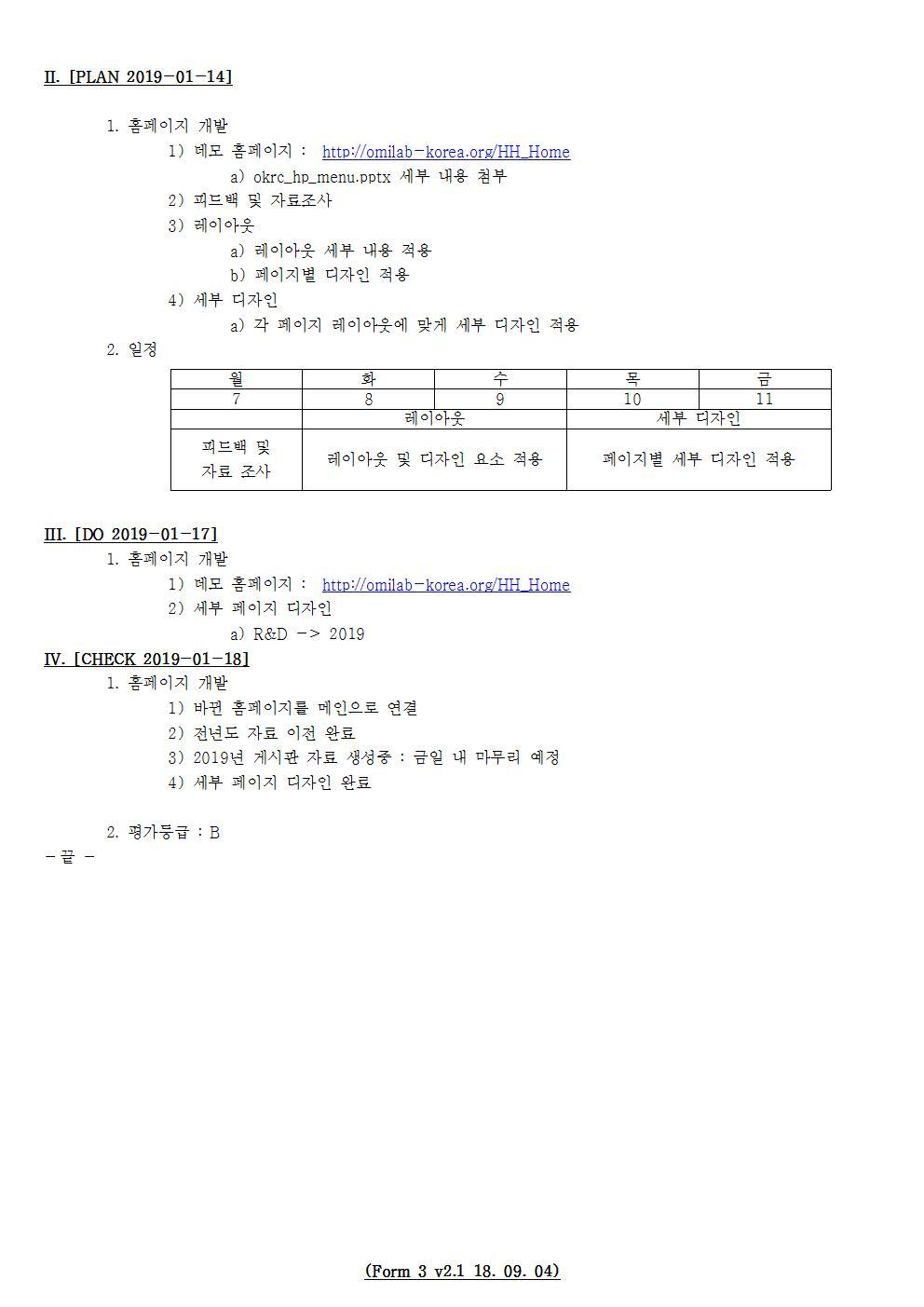 D-[19-021-RC-03]-[OKRCHP V2.0]-[2019-01-18][HH]002.jpg