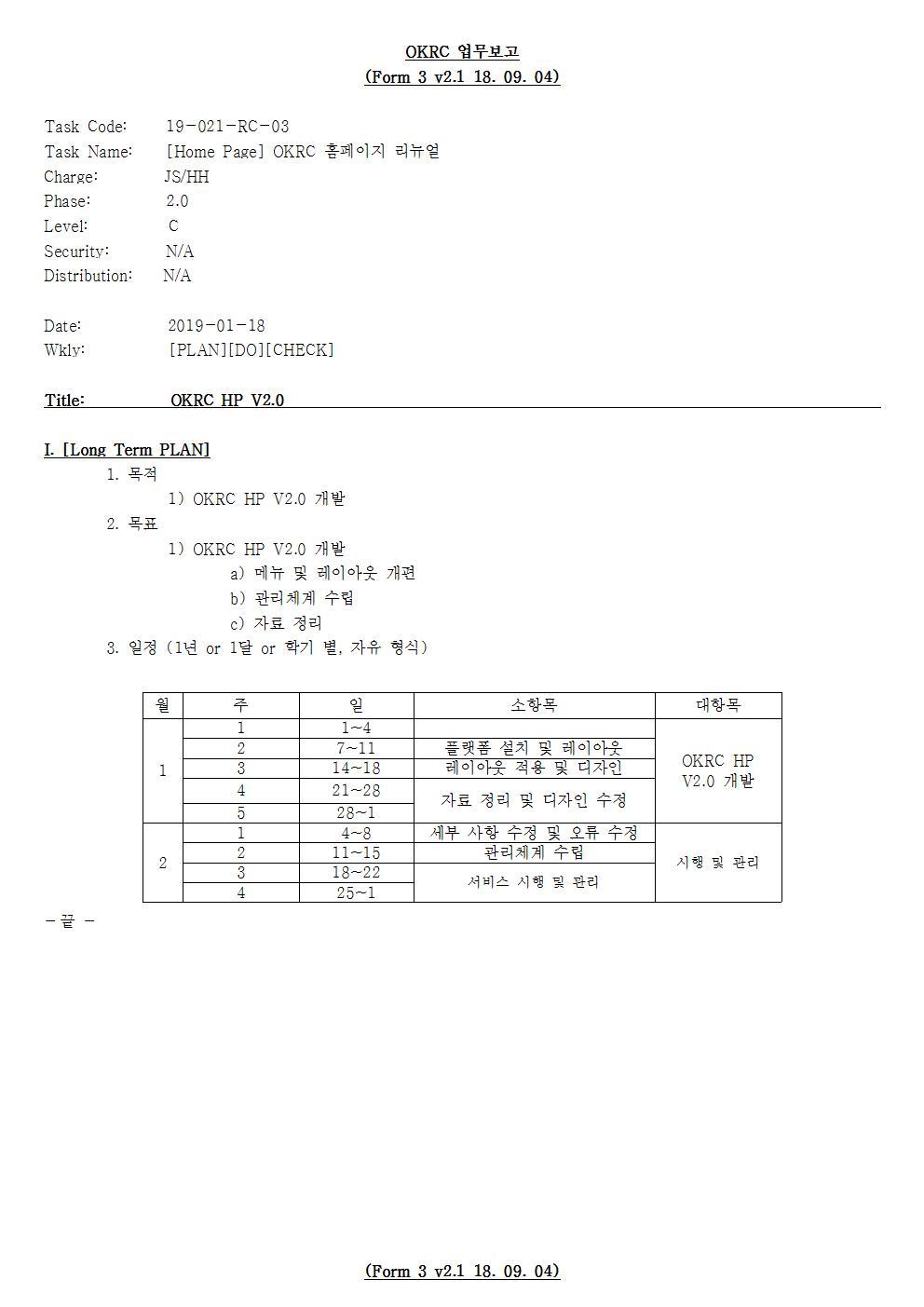 D-[19-021-RC-03]-[OKRCHP V2.0]-[2019-01-18][HH]001.jpg