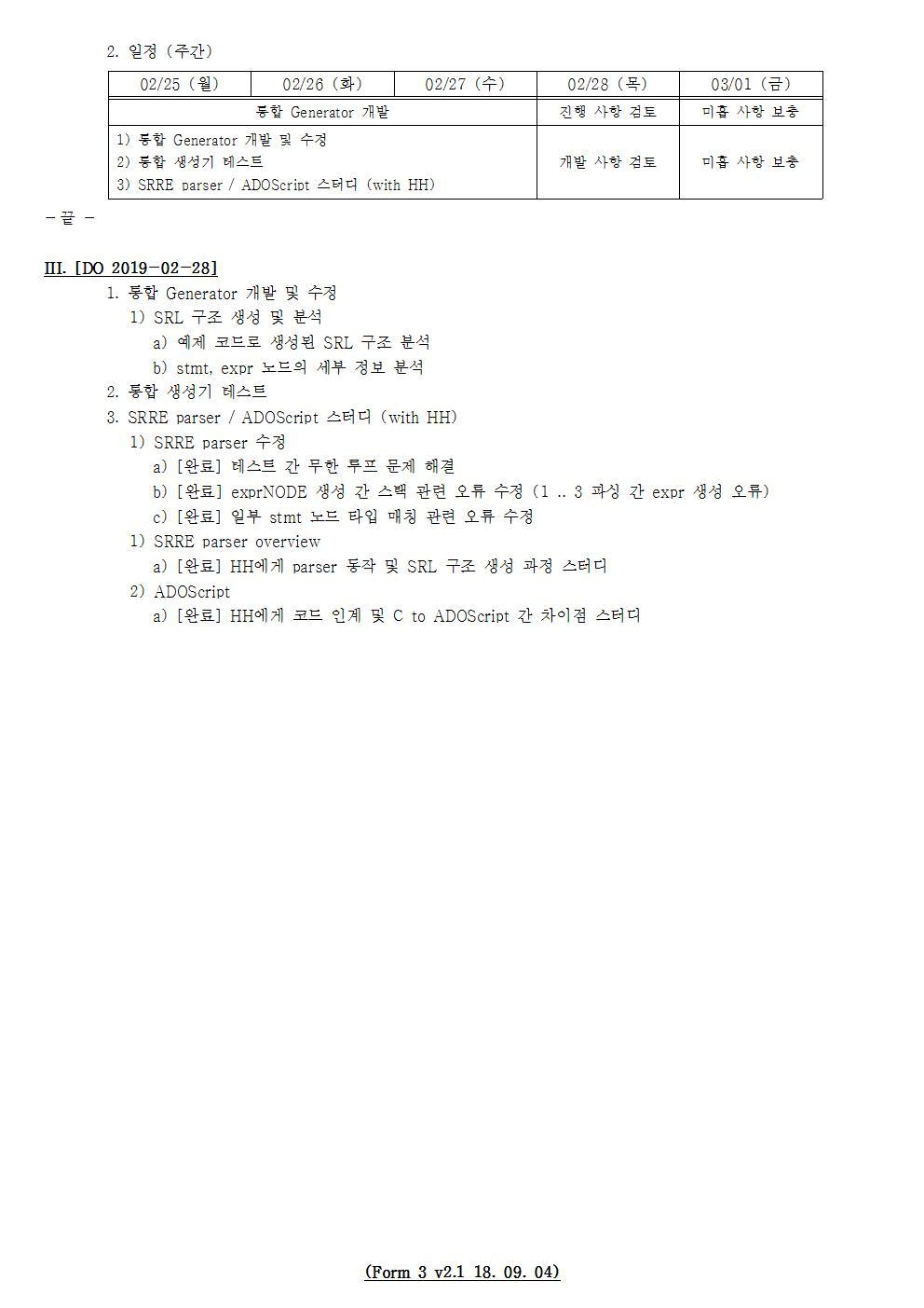D-[19-003-RD-03]-[Tool-SRRE-1.X]-[2019-02-28][JS]002.jpg