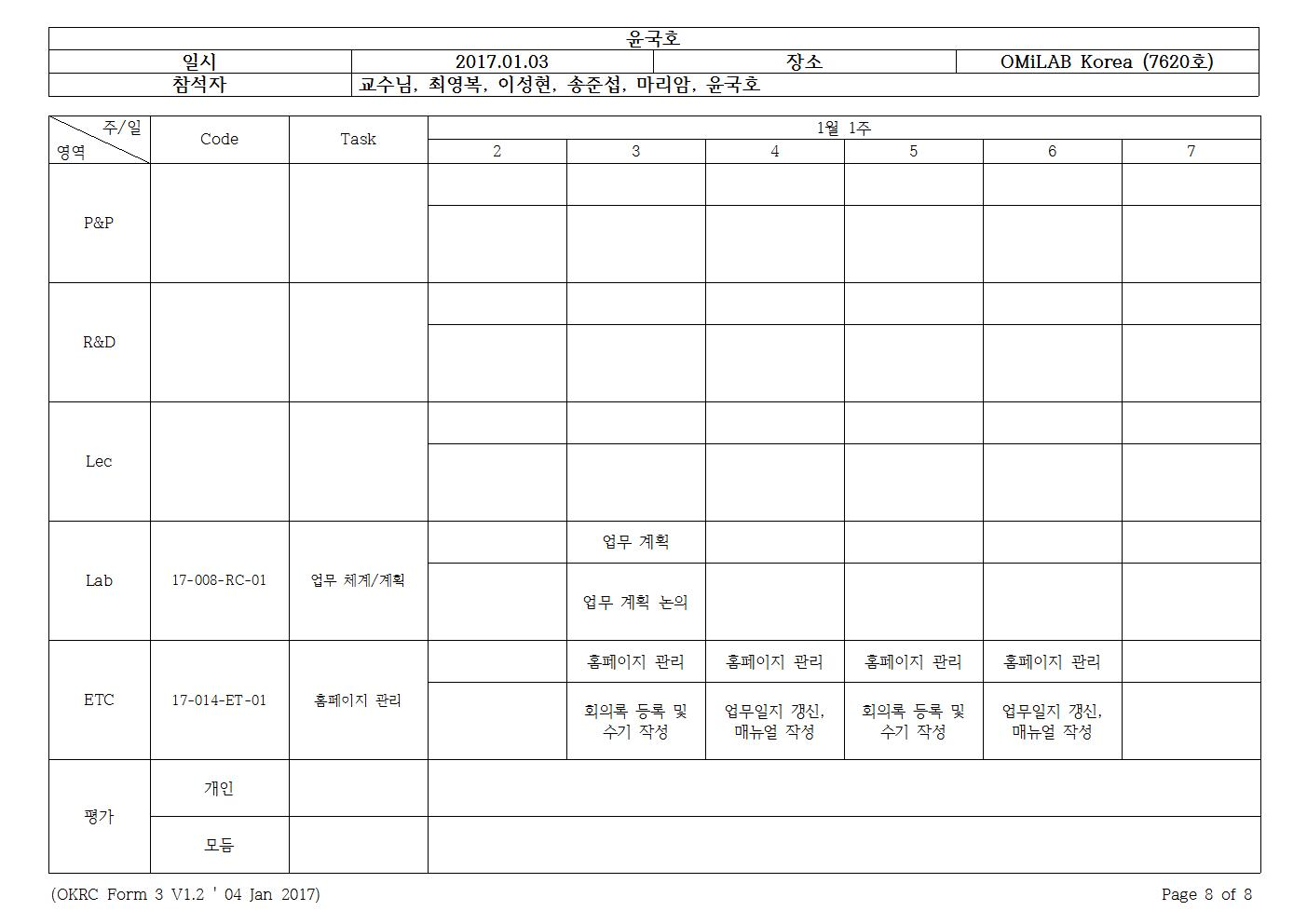 4-목-2017-01-05-회의록_수정2008.jpg