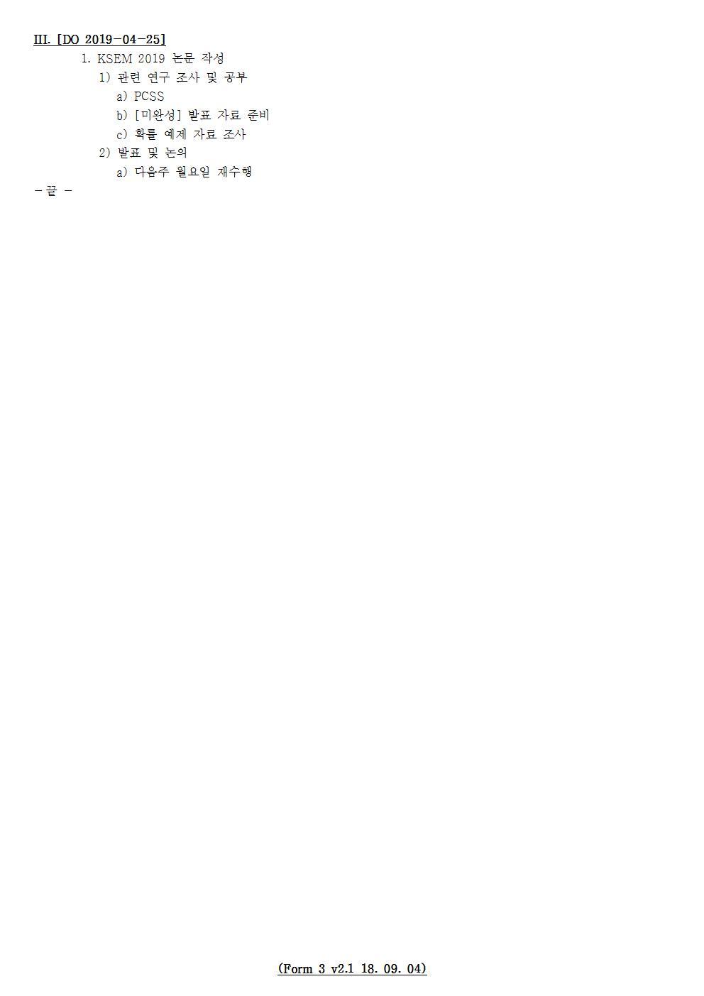 D-[19-028-PP-10]-[KSEM 2019]-[2019-04-25][JS]002.jpg